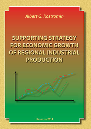Kostromin Albert Gennadyevich - Supporting strategy for economic growth of regional industrial production - Hannover -2014