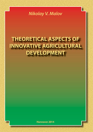 "Nikolay Vladimirovich Malov, Doctor of Economics - Scientific paper: ""Theoretical aspects of innovative agricultural development"" - Hannover, 2014"