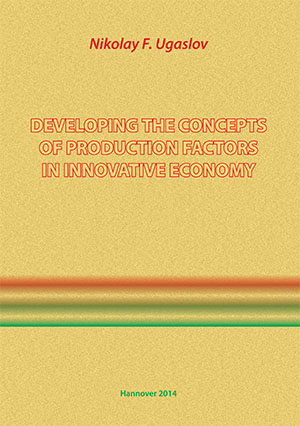 Ugaslov Nikolay Fedorovich - Developing the concepts of production factors in innovative economy - Hannover-2014